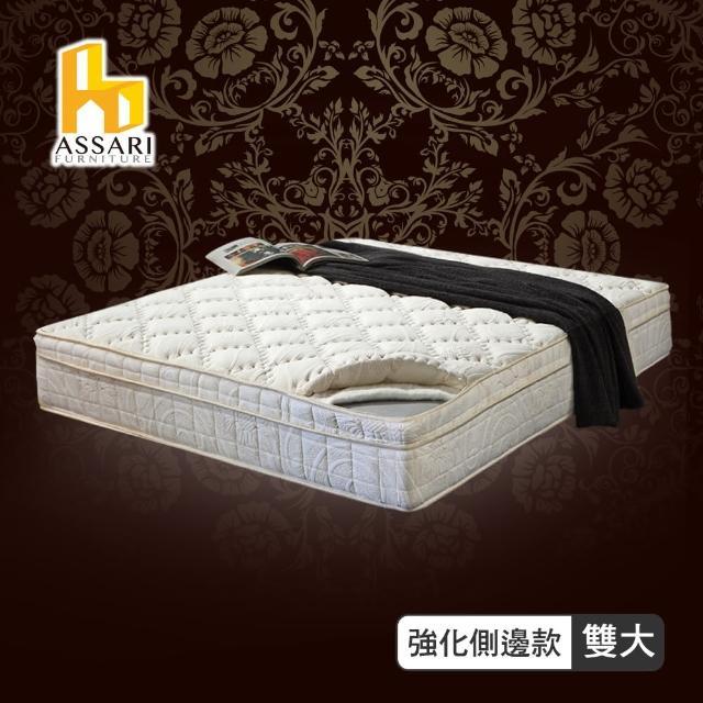 【ASSARI】風華旗艦5cm備長炭三線強化側邊獨立筒床墊(雙大6尺)