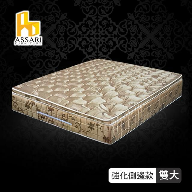 【ASSARI】完美皇御厚緹花布三線強化側邊獨立筒床墊(雙大6尺)