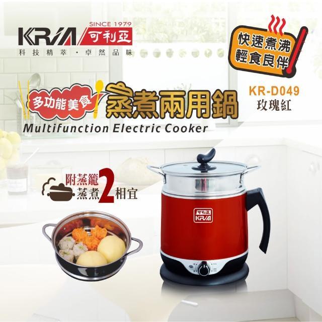 【KRIA可利亞】多功能美食蒸煮兩用鍋(KR-D049)