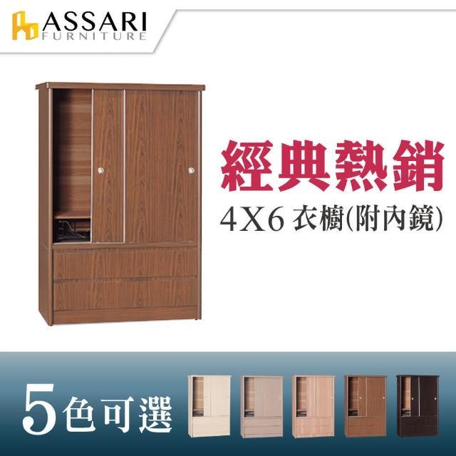 【ASSARI】4-6尺推門2抽衣櫃(木芯板材質)