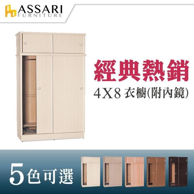 【ASSARI】4-8尺雙推門衣櫃(木芯板材質)