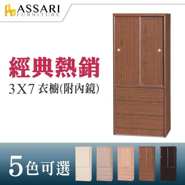 【ASSARI】3-7尺推門3抽衣櫃(木芯板材質)