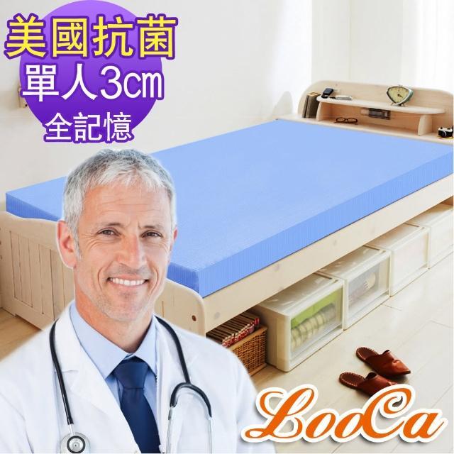 【快速到貨】LooCa美國Microban抗菌3cm全記憶床墊(單人-藍色)