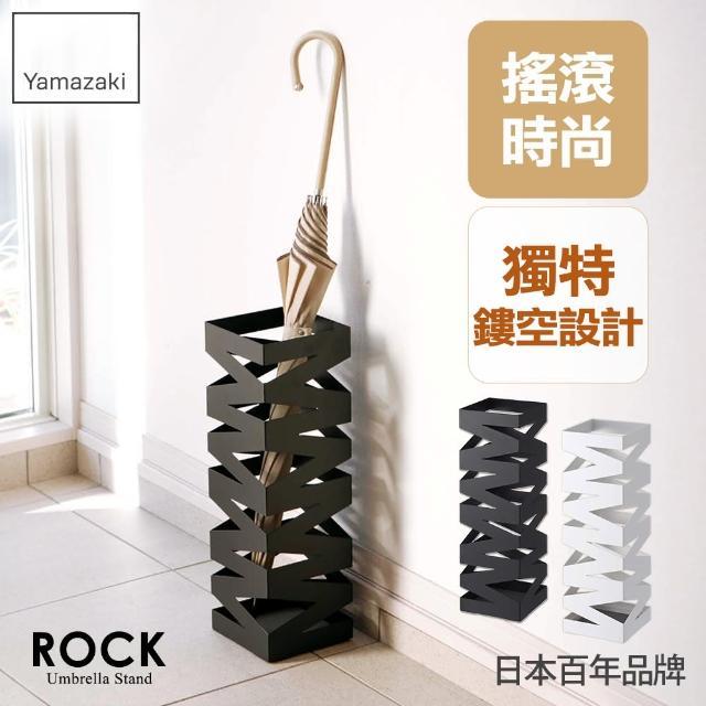 【YAMAZAKI】搖滾造型雨傘架(黑)