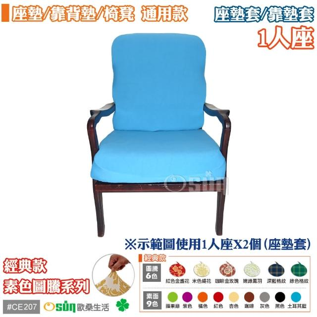 【Osun】防蹣彈性沙發座墊-靠墊套(多色可選1人座CE207)