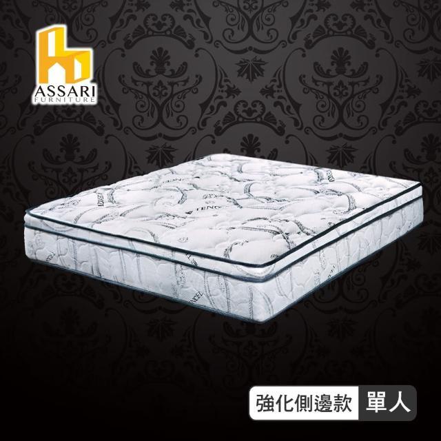 【ASSARI】尊爵天絲竹炭強化側邊冬夏兩用彈簧床墊(單人3尺)