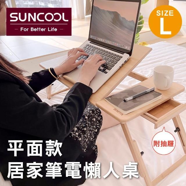 【新錸家居】多功能質感楠竹電腦桌(大尺寸-懶人桌-電腦桌-NB桌-床上桌)