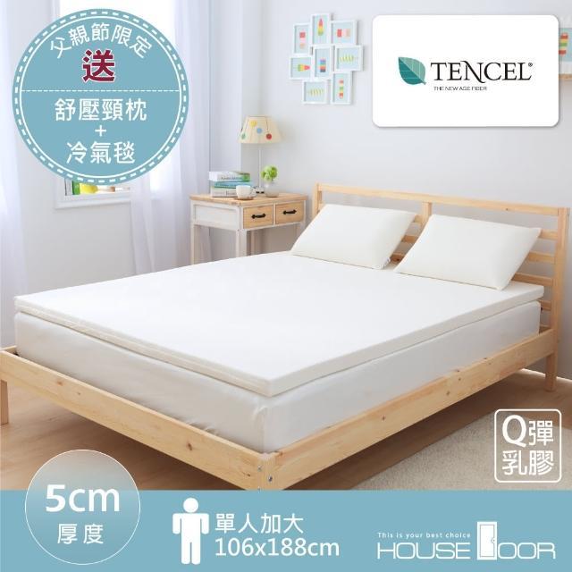 【House Door】TENCEL天絲纖維表布5cm厚乳膠床墊-單大3.5尺(父親節 天絲 Q彈 乳膠 床墊 贈品 單人)