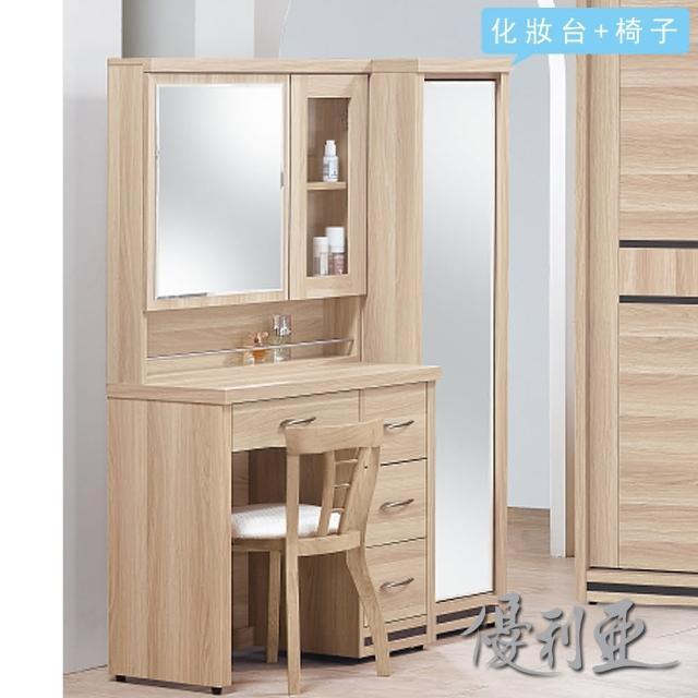 【優利亞-米羅橡木色】4尺多功能化妝台+椅
