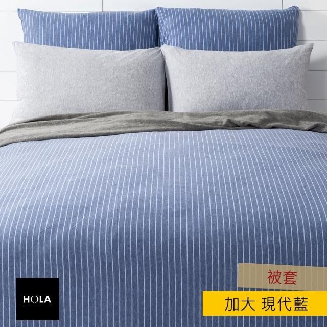 HOLA home自然針織條紋被套 加大 現代藍