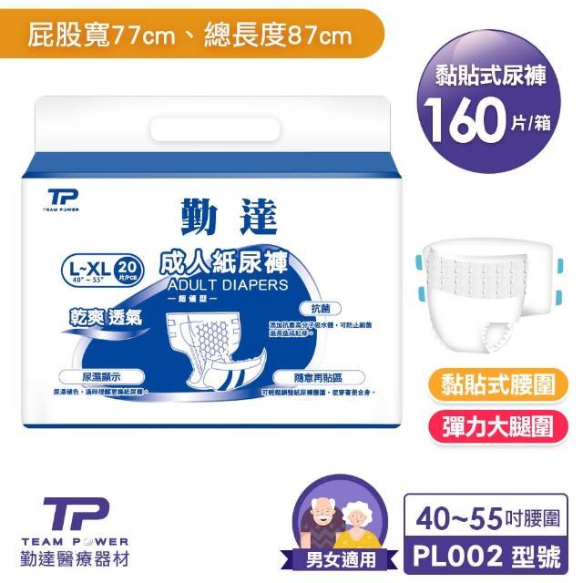 【勤達】成人紙尿褲-L-O型導流層-20片X8包/箱-共160片(箱購價;銀髮族紙尿褲;成人紙尿褲)