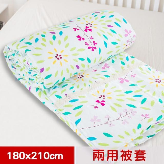 【米夢家居】台灣製造-100%精梳純棉兩用被套(萬花筒-雙人)