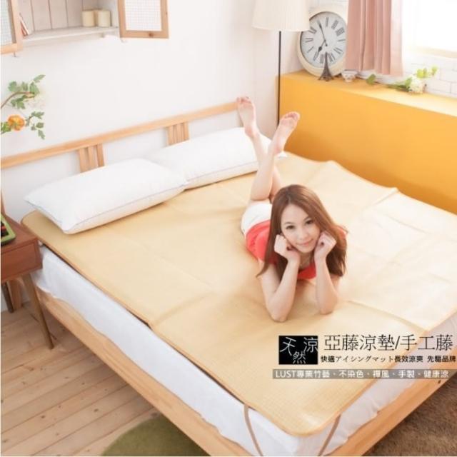 【LUST生活寢具】3尺 亞藤涼蓆- 超柔軟-麻將-草蓆-柔軟舒適 攜帶方便