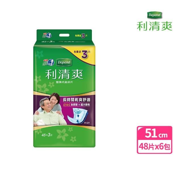 【利清爽】替換式紙尿片(45+3片)x6包-箱