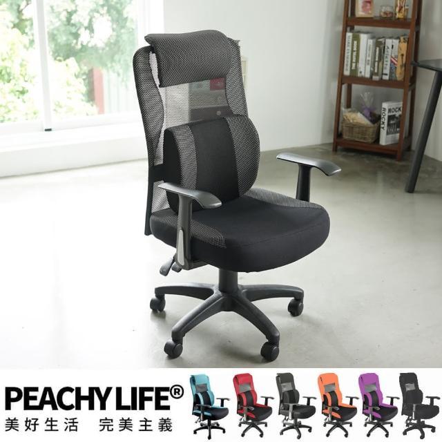 【樂活主義】洛克斯頭靠T扶手厚腰枕電腦椅-辦公椅(6色可選)