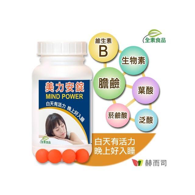 【赫而司】Mind Power美力安錠膽鹼-B群維他命(100顆-罐)