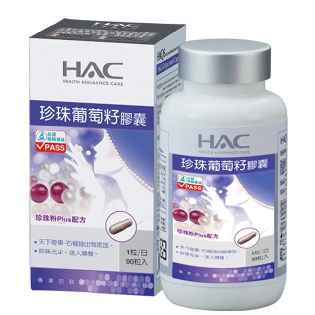 【永信HAC】珍珠葡萄籽膠囊(90粒-瓶)