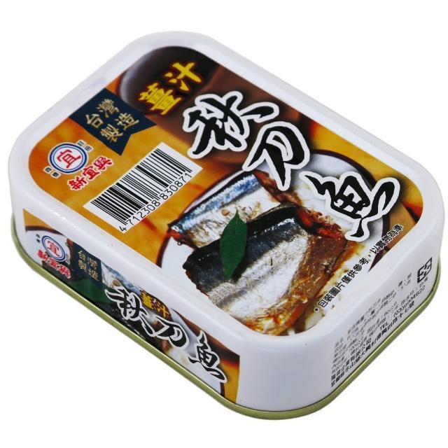 【新宜興】薑汁秋刀魚100g*3