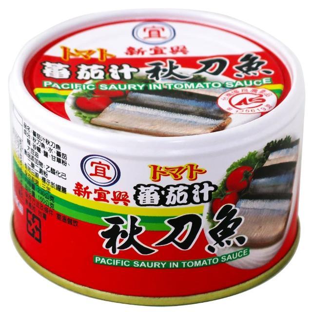 【新宜興】茄汁秋刀魚230g*3