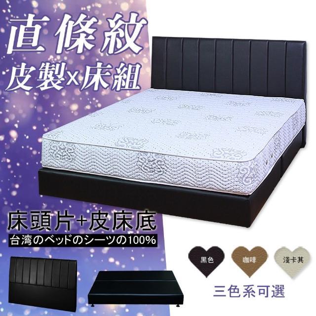 【HOME MALL-經典直條紋皮製】加大6尺床頭片+床底(3色)