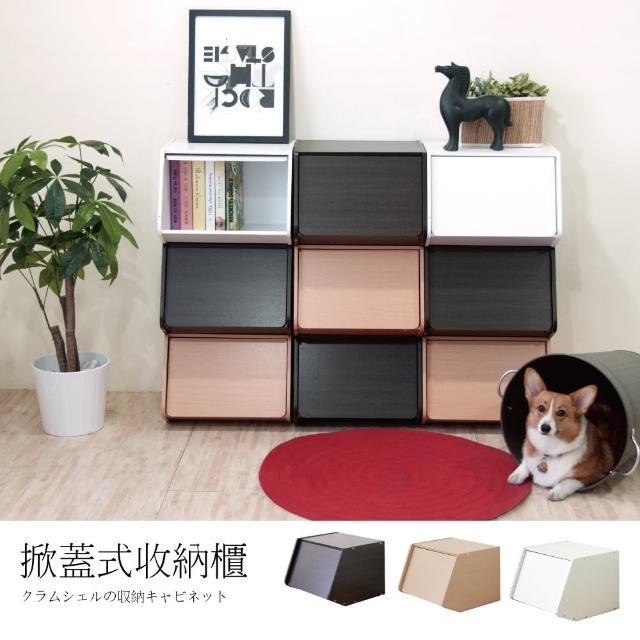 【Hopma】掀蓋式收納櫃3入組合(置物櫃-儲存櫃-書櫃)
