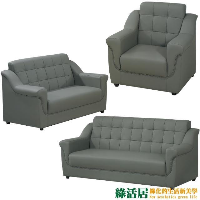 【綠活居】麥瑞加  時尚灰皮革獨立筒沙發組合(1+2+3人座)