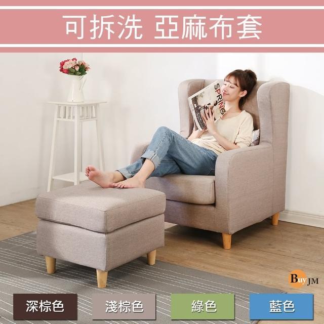 【BuyJM】喬尼實木腳亞麻布單人座沙發附腳椅(4色)