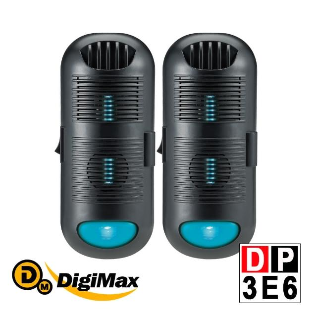 【DigiMax】DP-3E6 專業級抗敏滅菌除塵蹣機  有效空間15坪  紫外線滅菌 循環風扇(超值 2 入組)