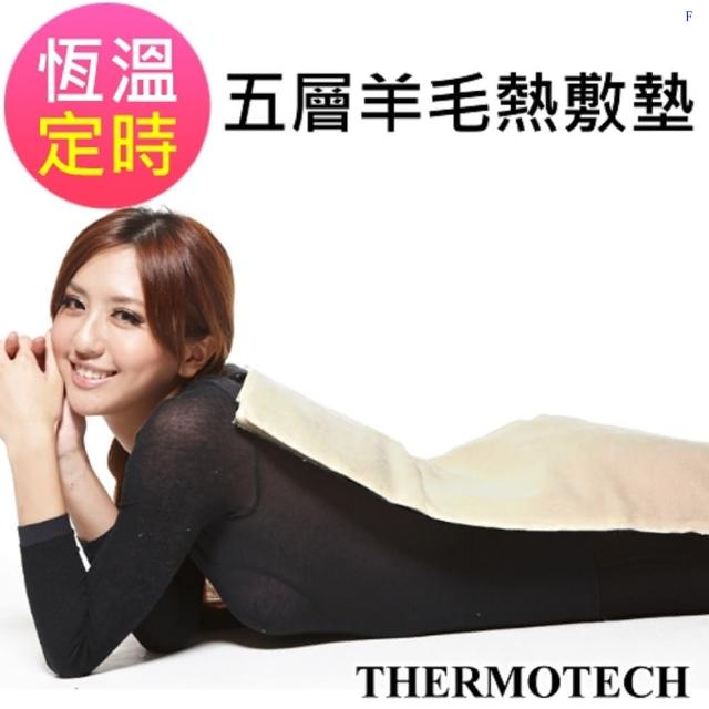 【THERMOTECH】五層式羊毛4段式熱敷墊(大)