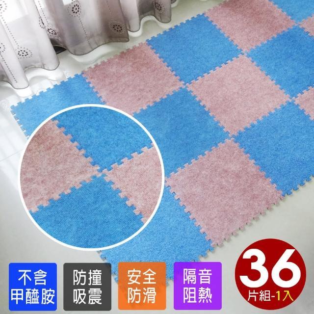 【Abuns】台灣製舒適磨毛巧拼安全地墊-36片裝-1坪(遊戲墊-運動墊-寶寶爬行墊-毛地毯-7款可選)