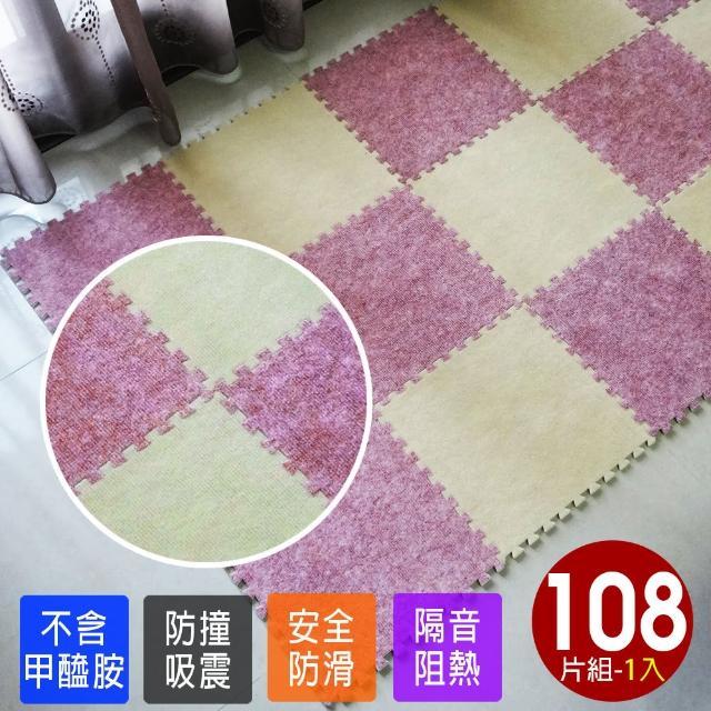 【Abuns】台灣製舒適磨毛巧拼安全地墊-108片裝-3坪(遊戲墊-運動墊-寶寶爬行墊-毛地毯-7款可選)