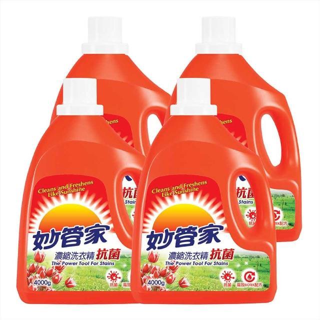 【妙管家】抗菌洗衣精4000g(4入-箱)