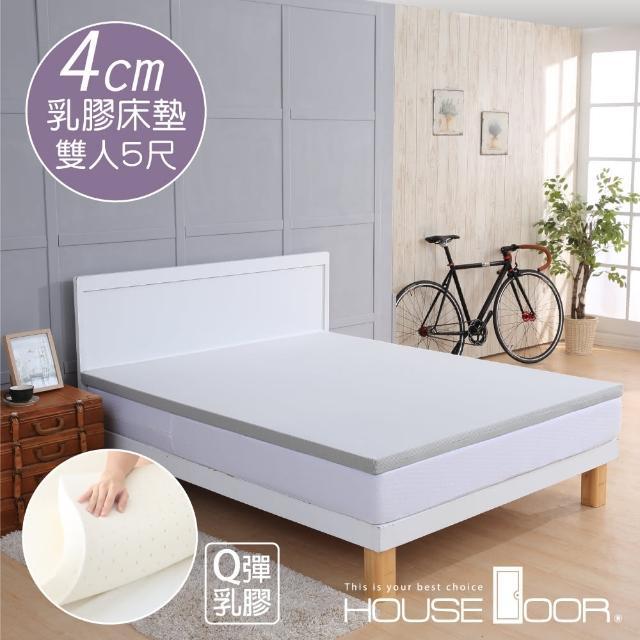 【House Door】超吸濕排濕表布4cm厚Q彈乳膠床墊(雙人5尺)