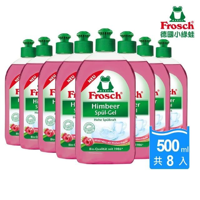 【Frosch德國小綠蛙】全效覆盆子醋洗碗精500ml-8瓶