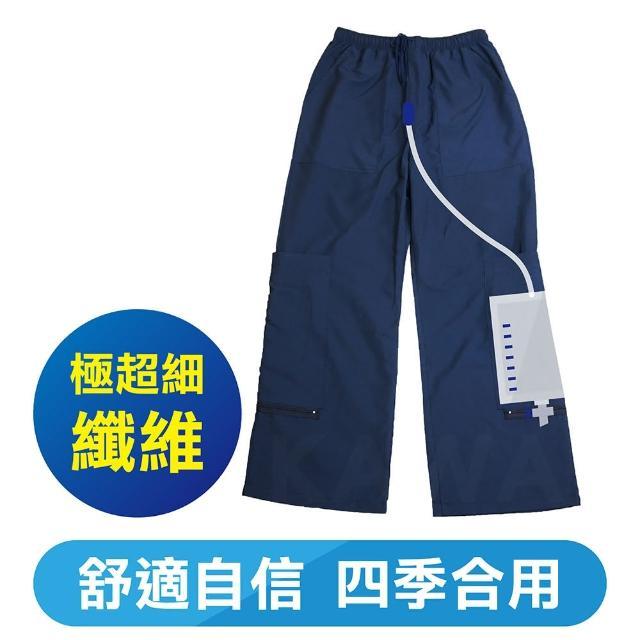極超細纖維舒適隱藏式尿袋褲(出口日本;四季皆合用)
