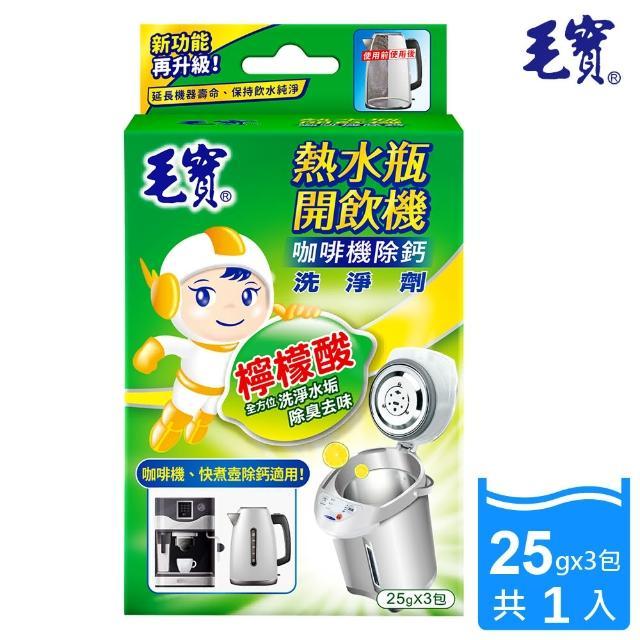 【毛寶】熱水瓶開飲機洗淨劑(3入)