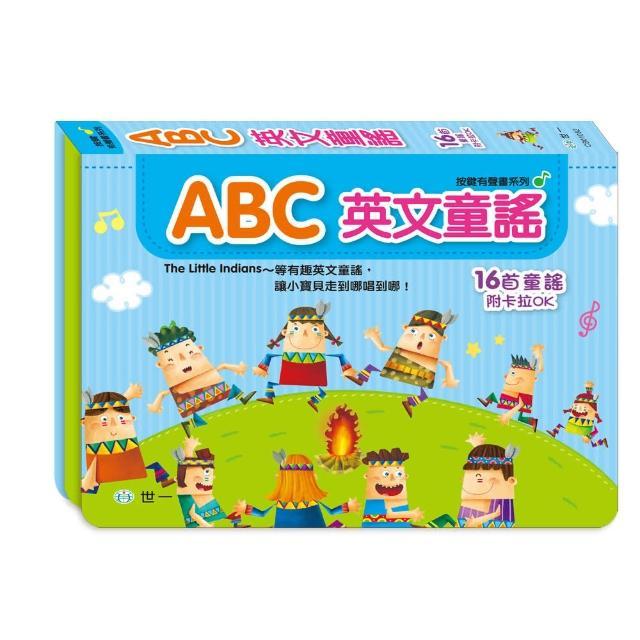 【世一】ABC英文童謠