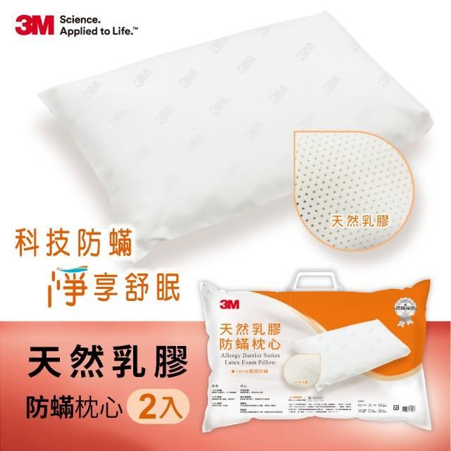 【3M】天然乳膠防蹣枕心(超值2入組)