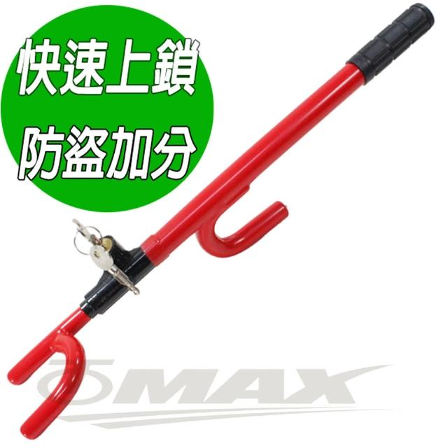 【omax】超值汽車方向盤鎖