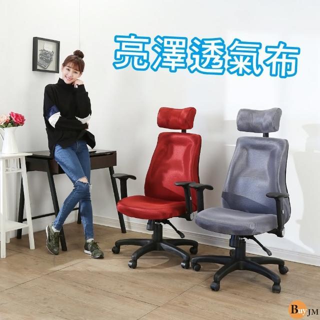 【BuyJM】伯森加厚泡棉附頭枕高背辦公椅
