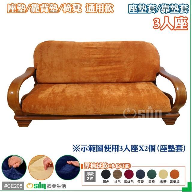 【Osun】厚綿絨防蹣彈性沙發座墊套-靠墊套(香檳橘3人座 CE208)