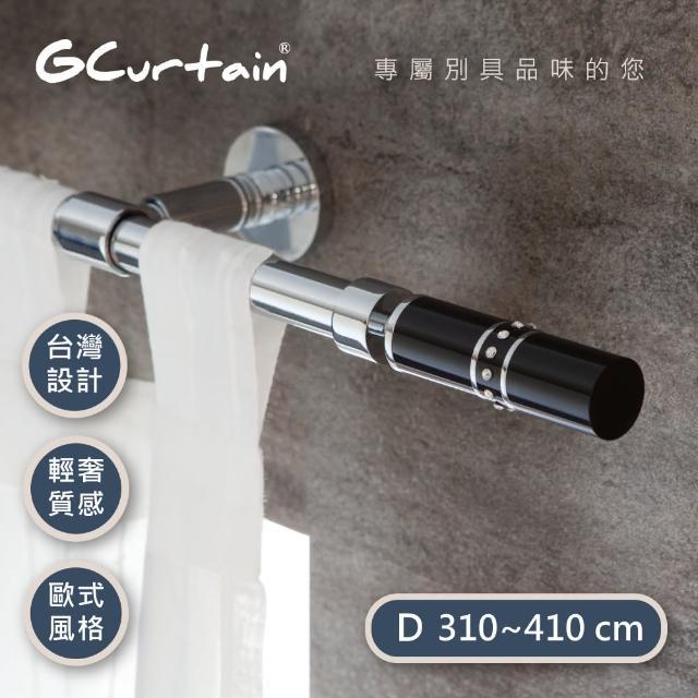 【GCurtain】時尚風格金屬窗簾桿套件組(310-430公分 現代 流行 簡約)