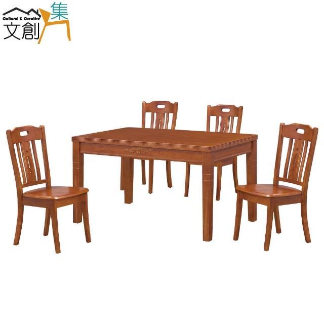 【文創集】羅米度  時尚4.5尺實木餐桌椅組合(一桌四椅)