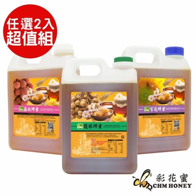 【彩花蜜】嚴選蜂蜜3000gX2入(任選超值組)