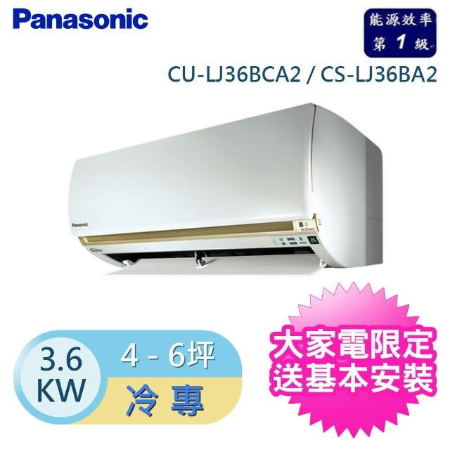 【回函送現金★Panasonic國際】5-6坪R32變頻冷專分離式(CU-LJ36BCA2-CS-LJ36BA2)