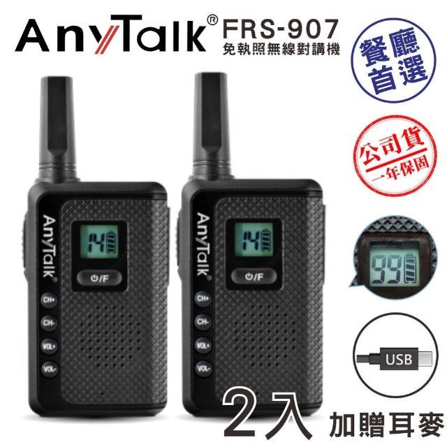 【AnyTalk】FRS-907免執照無線對講機◤一組二入◢(USB充電 附USB充電線 送耳麥)