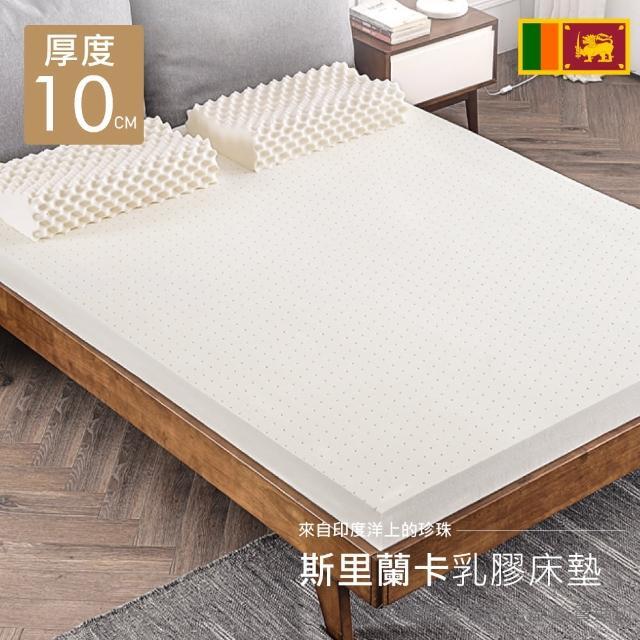 【R.Q.POLO】泰國進口100%天然乳膠床墊-防蹣抗菌-厚度10cm(單人3x6.2尺)