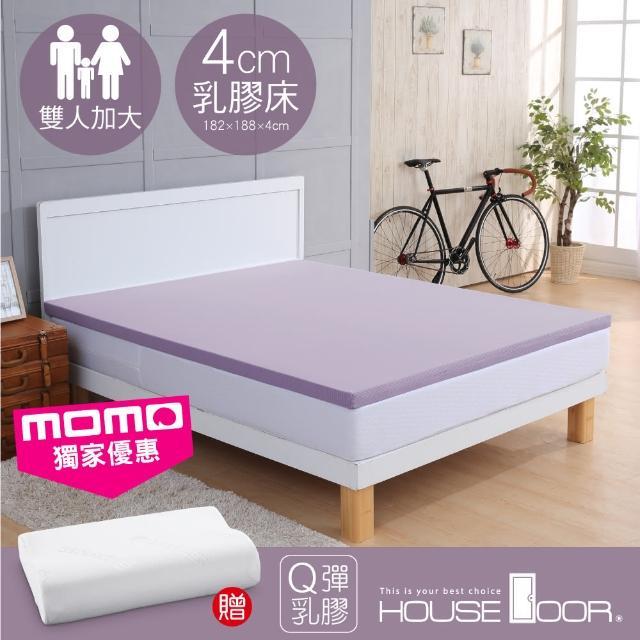 【House Door】超吸濕排濕表布4cm厚Q彈乳膠床墊-頂級舒壓款(雙大6尺)