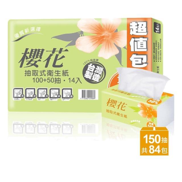 【櫻花】超值新柔感抽取式衛生紙(150抽x84包-箱)