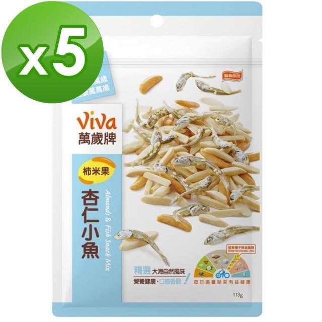 【萬歲牌】柿米果杏仁小魚113g-5入